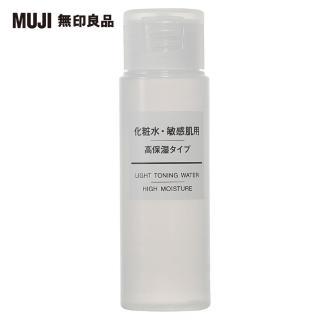 【MUJI 無印良品】攜帶MUJI敏感肌化妝水/保濕型/50ml