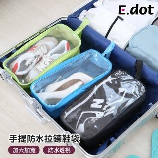 【E.dot】加大款旅行收納手提防水透明視窗鞋袋/