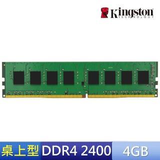 【Kingston 金士頓】4GB DDR4 2400 桌上型記憶體(KVR24N17S6/4)