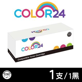 【Color24】for Brother 黑色 TN-2380 高容量相容碳粉匣(適用 MFC-L2700D/MFC-L2740DW)