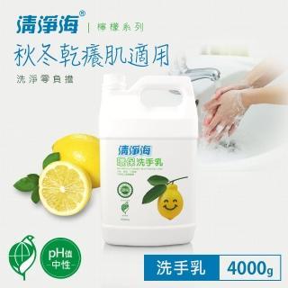 【清淨海】檸檬系列環保洗手乳 4000g