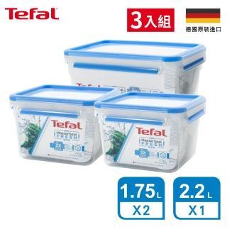 【Tefal 特福】德國EMSA原裝  無縫膠圈防漏PP保鮮盒-超值三件組(1.75Lx2+2.3L)