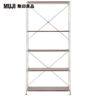 【MUJI 無印良品】SUS胡桃木層架組/寬大/大型家具配送