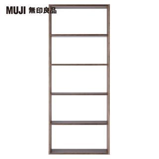 【MUJI 無印良品】自由組合層架/胡桃木/5層/寬版基本組/(大型家具配送)