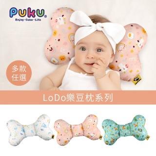 【PUKU 藍色企鵝】LoDo樂豆枕(滿天星/藍點點/森林樹/音樂家/馬戲團/動物家)