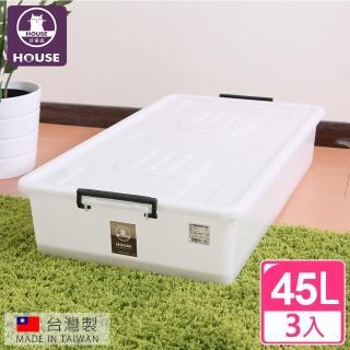 【HOUSE好室喵】床下整理箱-附蓋3入(把手隨機色)