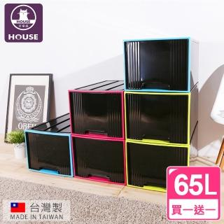 【HOUSE】經典65L置物箱-2入(三色可選)
