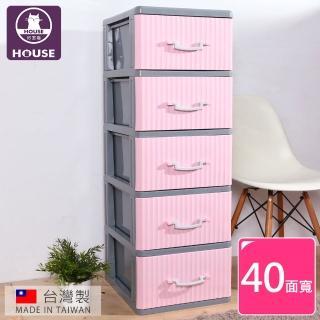 【HOUSE】甜蜜蜜五層收納櫃-DIY簡易組裝(三色可選)