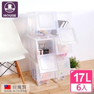 【HOUSE好室喵】雅典娜透明下掀式整理箱(17L-6入)