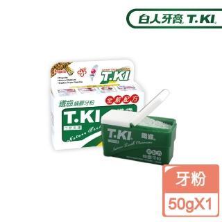 【T.KI】蜂膠牙粉50g