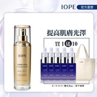 【IOPE 艾諾碧】即期良品 賦活緊顏絲緞精華粉底 35ml(SPF24 PA++ 效期至2021/02)
