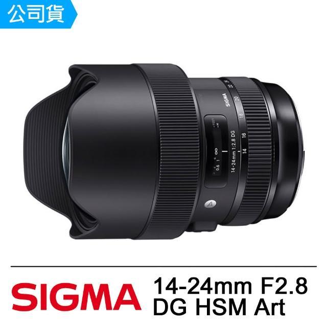 【Sigma】14-24mm F2.8 DG HSM Art(公司貨)