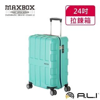 【MAXBOX】24吋 台日同步 60公升時尚 行李箱/旅行箱(1601-31淺綠)