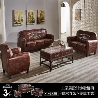 【AT HOME】美式風仿舊鉚釘布質沙發組(1+2+3沙發)