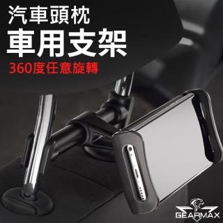 【Gearmax】車用支架 汽車後枕伸縮式手機平板支架 10吋以下可用(CAR020)