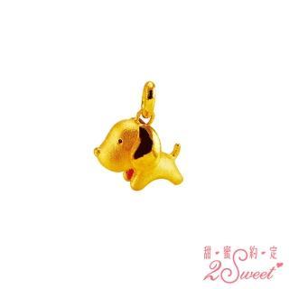 【2sweet 甜蜜約定】狗年純金墜飾-約重1.08錢(狗年金飾 彌月禮)