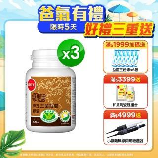 【葡萄王】認證樟芝60粒*3瓶共180粒(榮獲國家護肝與調節血壓雙效健康食品認證)