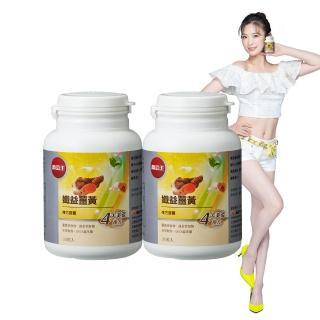 【葡萄王】孅益薑黃30粒X2瓶  共60粒(95%高含量薑黃  輕鬆甩囤積)