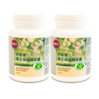 【葡萄王】舒敏優30粒X2盒  共60粒(國家調整過敏體質健康食品認證)