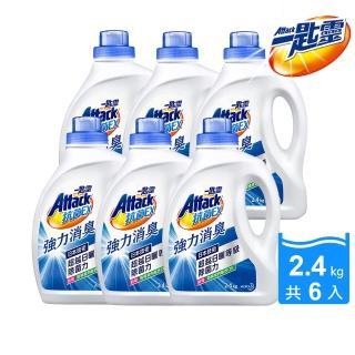 【一匙靈】ATTACK 抗菌EX科技潔淨洗衣精(瓶裝2.4kgX6罐/箱)