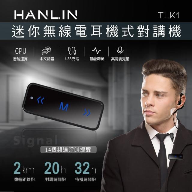 【HANLIN】TLK1(迷你無線電耳機式對講機)/