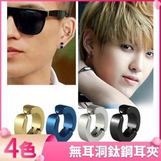 【I-Shine】西德鋼-反骨派-韓版男女龐克無耳洞耳骨夾耳夾(2入)