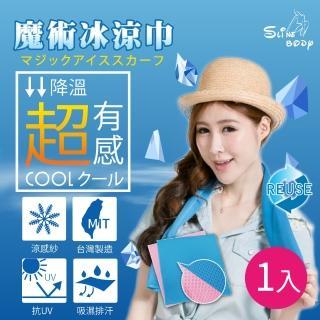 【S LINE BODY】正宗魔術冰涼巾(四角巾-50*60cm)