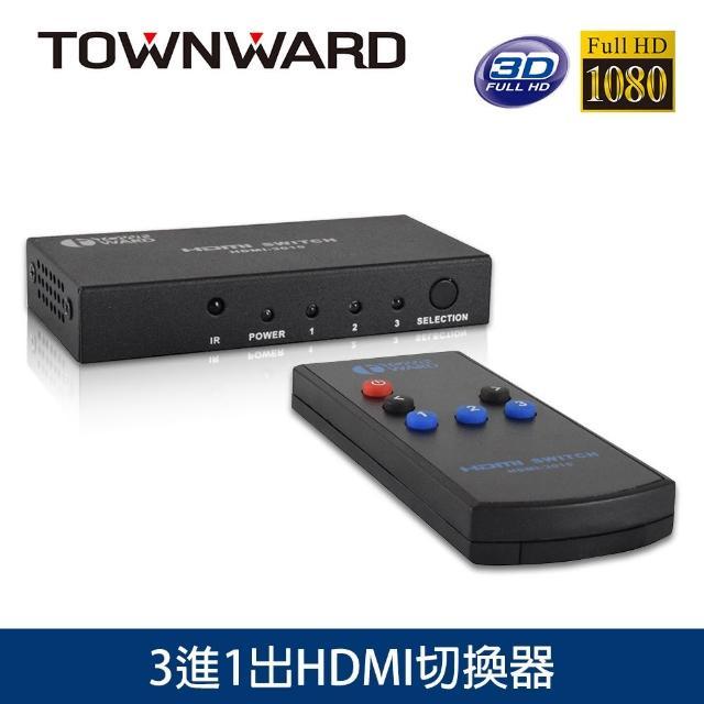 【TOWNWARD 大城科技】HDMI-3010 HDMI切換器