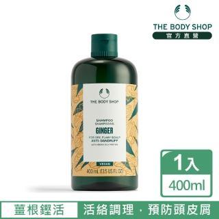 【THE BODY SHOP】薑根鏗活調理洗髮精(400ML)