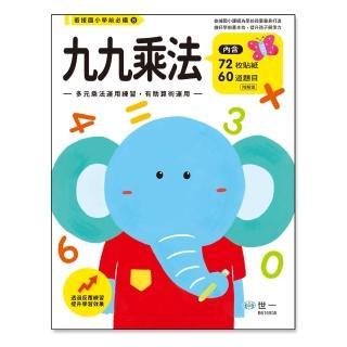 【世一】九九乘法練習本(國小學前必備)
