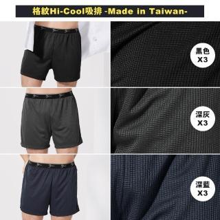 【BeautyFocus】9件組/台灣製Hi-Cool吸排透氣平口褲(快速38-74M-XXL)