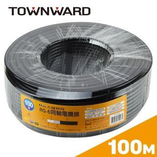 【TOWNWARD 大城科技】CL-7100 RG-6同軸電纜線128編 5C-2V(100M)