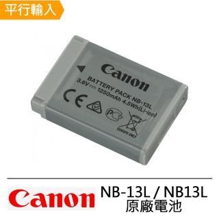【Canon】NB-13L / NB13L 原廠電池(裸裝)
