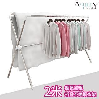 【Ashley House】2米不鏽鋼X型三桿安全圓管加粗伸縮衣架/晾曬衣架(可曬棉被可完全折合)