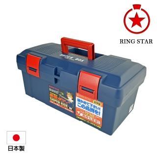 【Ringstar】經典工具箱 SR-450-藍(工具箱)