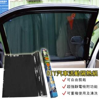 DIY汽車活動隔熱紙SED-300-C(靜電吸附 可裁剪 重複使用)