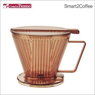 【Tiamo】Smart2Coffee 咖啡濾杯-透明咖啡色(HG5569TBR)