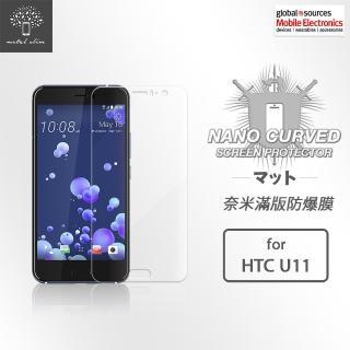 【Metal-Slim】HTC U11(滿版防爆螢幕保護貼)