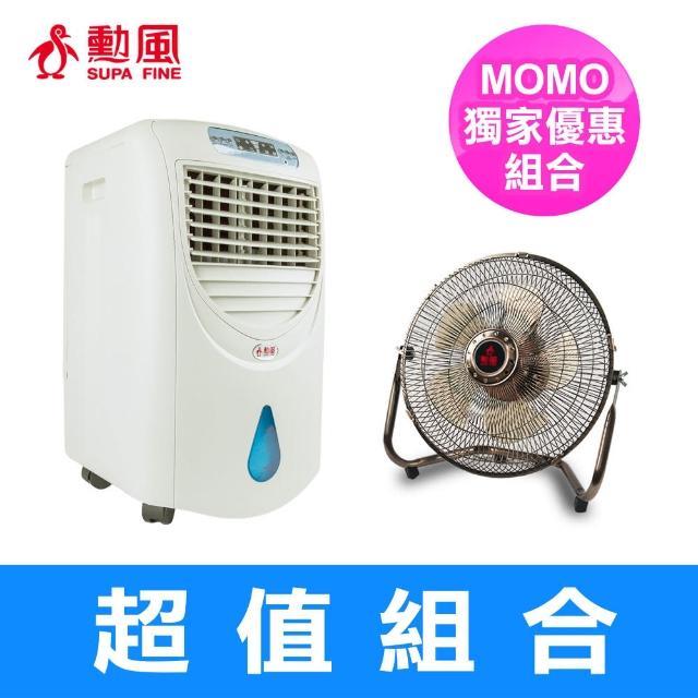 獨家大+小組-【勳風】微電腦負離子移動式水冷氣扇+12吋DC變頻移動式古銅扇(HF-668RC)+(HF-B112GDC)