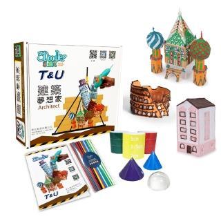 【3Doodler】Start 3D列印筆 建築師套件(3D列印 DIY 公仔 模型 玩具)