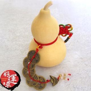 【好運來】天然葫蘆+五帝錢吊飾