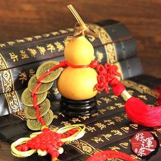 【好運來】五帝錢+天然葫蘆吊飾