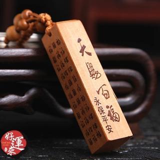 【好運來】方柱天賜百福精雕木鑰匙圈