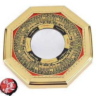 【好運來】聚財吸財金邊羅經八卦凹面鏡-12cm