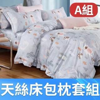 【MIT iLook】法式柔滑天絲3M吸濕排汗床包枕套組 或 涼被1件(單/雙/加大/涼被)