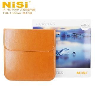 【NISI】IR ND1000 方型減光鏡 150x150mm-減10格(公司貨)