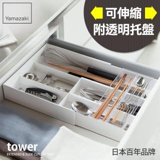【日本YAMAZAKI】伸縮式收納盒(白)