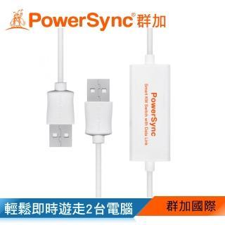 【PowerSync 群加】USB2.0 SMART KM鍵鼠資料共享快捷線/1.8m(USB2-EKM189)