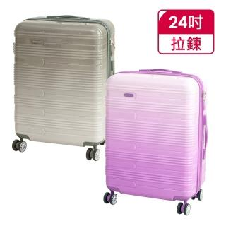 【Verage 維麗杰】24吋漸層鋼琴系列行李箱(3色可選)