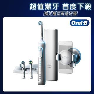 【6/ 16-21登記送5%★ 德國百靈Oral-B-】Genius8000 3D智慧追蹤電動牙刷(獨家機種)